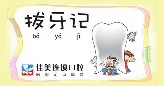 为什么有的智齿需要拔